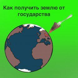 Как получить землю от государства